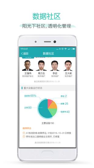 田丁物业管理软件|田丁app下载 v3.0.0 安卓版
