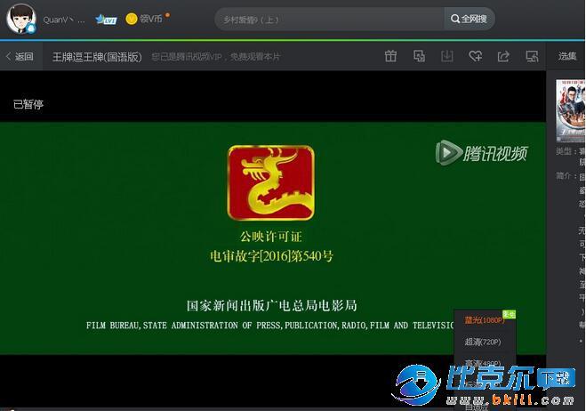 腾讯视频精简版2017
