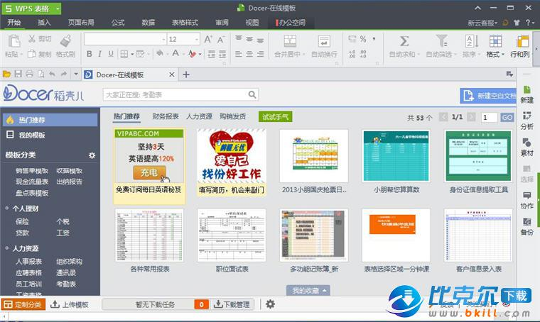 WPS Office 2019 ��人版