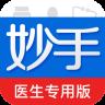 妙手医生版APP v3.7.16 安卓版