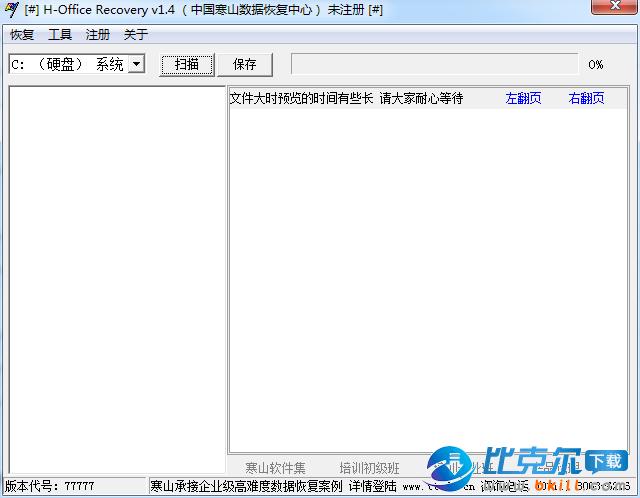 Office2007文件恢复工具