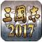 三��志2017手游 v2.2.0 安卓版