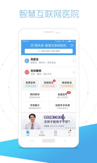 北医三院电�y��c_北医三院手机挂号预约软件|北医三院app下载v1.1.0安卓版-比克