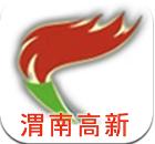 渭南高新app v1.0.3 安卓版