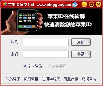 苹果ID解锁工具