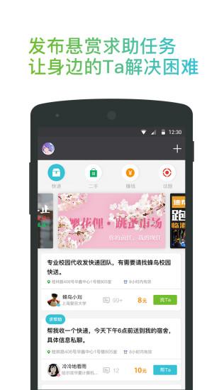 速溶app