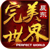 完美世界3d手游 v1.0.6 安卓版