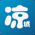 今日凉城app v2.0.0 安卓版
