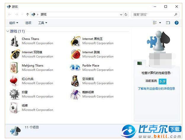 Win7内置游戏安装包(Windows7 Games for Windows8 and 10)