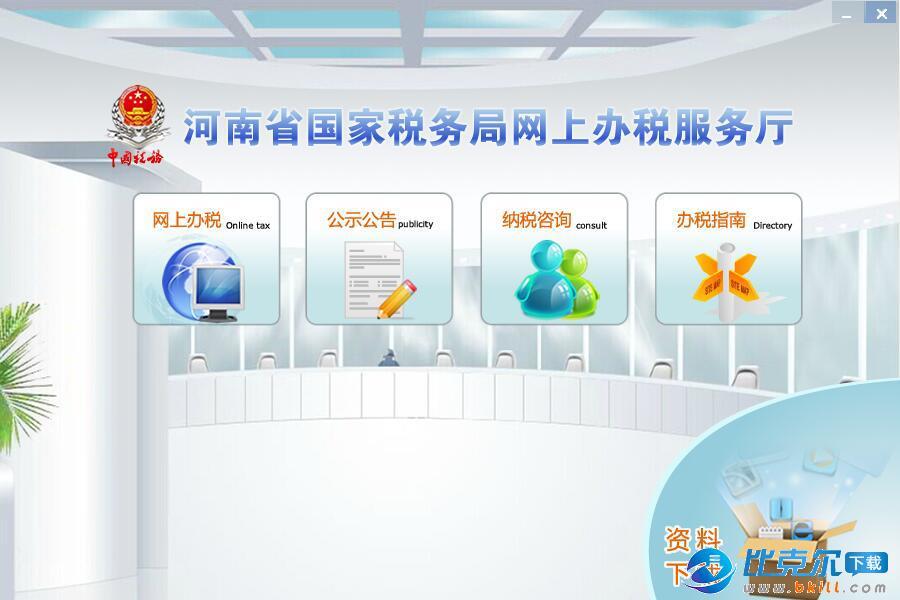 河南国税一体化办税平台