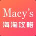 梅西百货海淘攻略app v3.5.0 安卓版