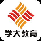 学大教育app v1.0.08 官方安卓版
