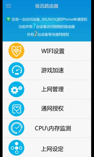 极迅路由器app