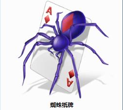 win7蜘蛛纸牌游戏