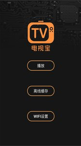 电视宝app