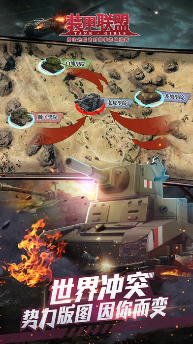 装甲联盟中文版