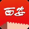 西安发布app v1.1.5 安卓版