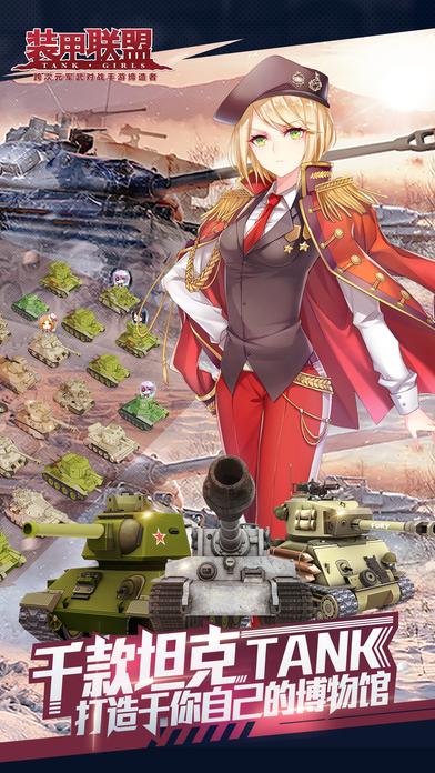 装甲联盟bilibili版