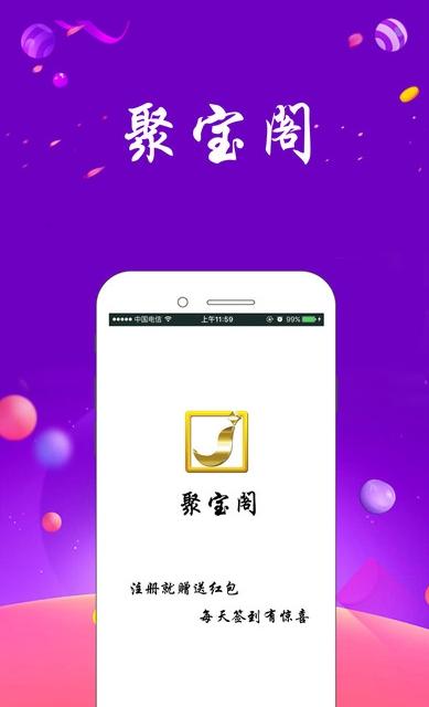 魔域聚宝阁app