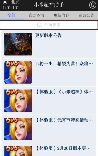 小米超神助手app