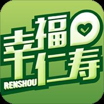 幸福仁寿app v5.0 安卓版