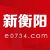 新衡阳app v1.0.0 安卓版