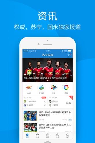 苏宁足球俱乐部app
