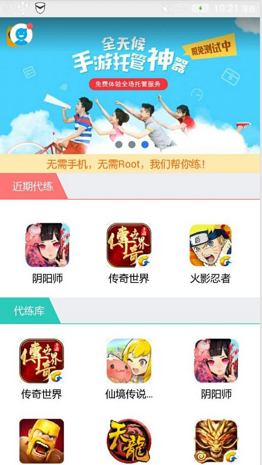 游戏考拉app