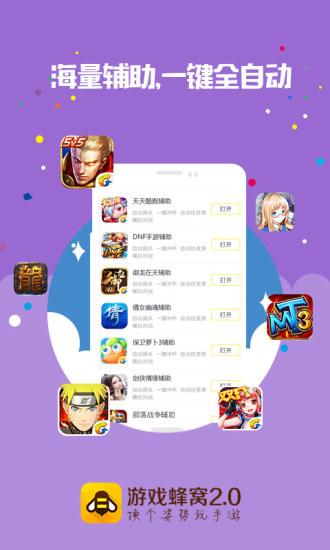 蜂窝辅助app