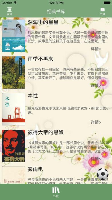 经典书库app