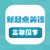 新起�c英�Z三下app