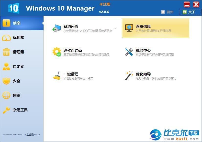 Windows 10 Manager(国外Win10优化软件)