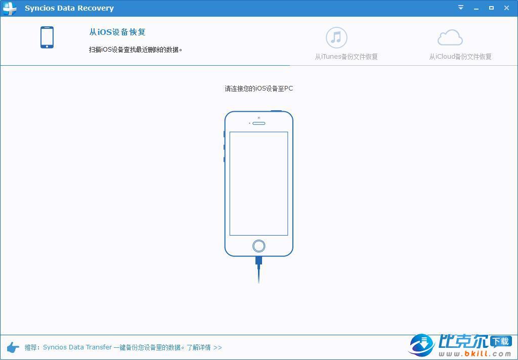 iOS数据恢复软件(Syncios iOS Data Recovery)