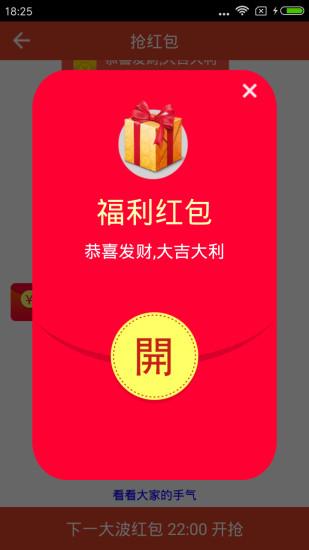 手机QQ抢红包开挂软件