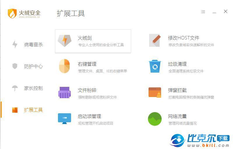 火�q安全�件包含�U展工具完整版