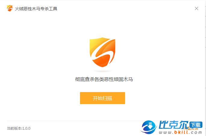 2017火绒浏览器首页篡改木马专杀工具