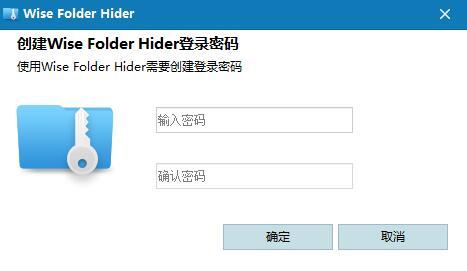 Wise Folder Hider Pro(文件夹隐藏加密软件)
