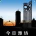 今日潍坊app v1.0224.002 安卓版
