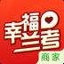 幸福�m考商家版app v1.0 安卓版