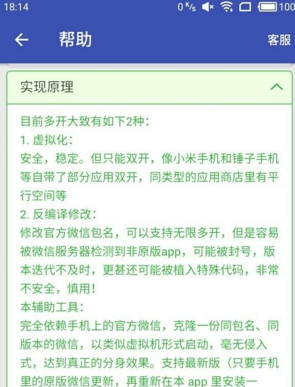 微信小绿iOS