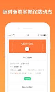 淘客助手app