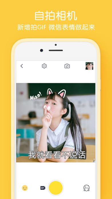 天天P图苹果版