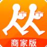 人人快�f商家版APP V1.3.0 安卓版