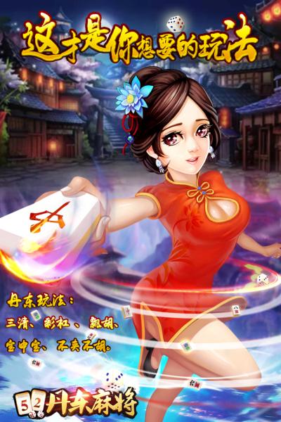 52丹东麻将app