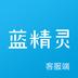 蓝精灵客服端app v1.0 安卓版
