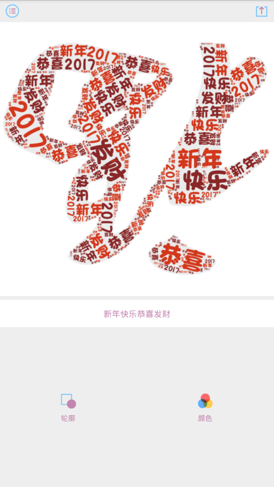 文字云生成器app