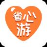 省心游app v1.0.0 安卓版