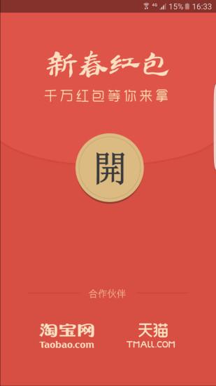 新春红包app