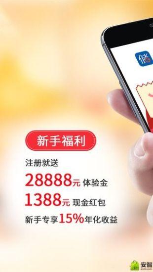 储信理财app