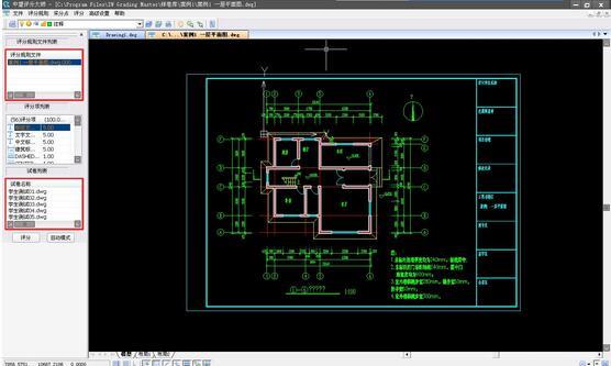 中望CAD图纸评分软件